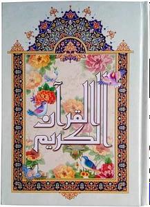 خرید قرآن نیریزی