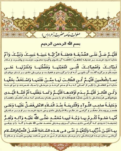 متن کامل صلوات حضرت زهرا