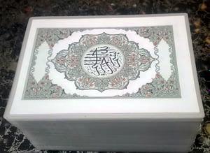 قرآن تک برگی (رقعی)