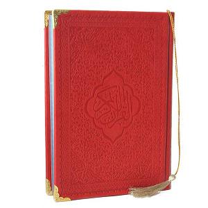 قرآن رقعی رنگی