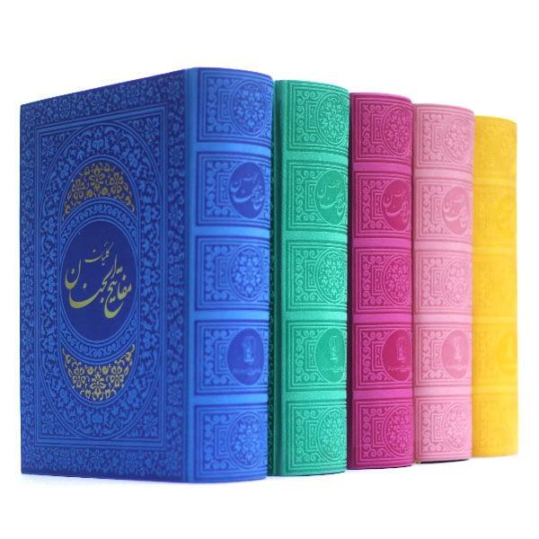 خرید کتاب مفاتیح الجنان کامل