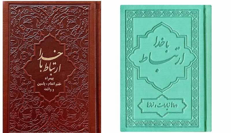 وقف کتاب ادعیه برای یادبود توسط کتاب هادی