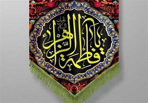 توسل به حضرت زهرا با صلوات